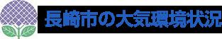 長崎市の大気環境状況